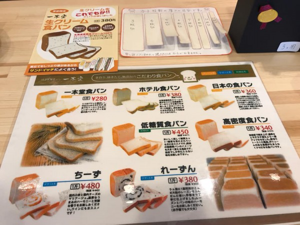 福島県郡山市八山田の焼きたて食パン専門店一本堂-1901-3