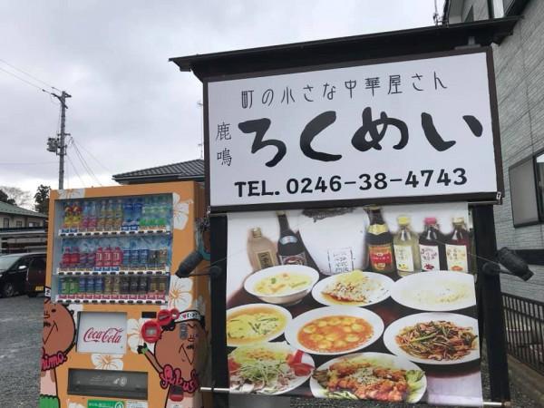 福島県いわき市湯本の中華料理ろくめい(旧店名 龍食)-190307-11