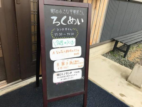 福島県いわき市湯本の中華料理ろくめい(旧店名 龍食)-190307-5