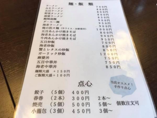 福島県いわき市湯本の中華料理ろくめい(旧店名 龍食)-190307-7