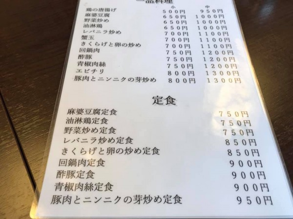 福島県いわき市湯本の中華料理ろくめい(旧店名 龍食)-190307-2