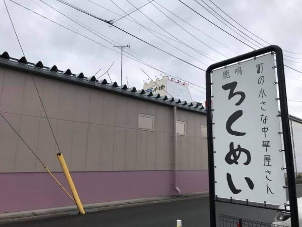 福島県いわき市湯本の中華料理ろくめい(旧店名 龍食)-190307-6