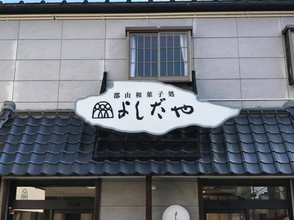 福島県郡山市のよしだやのどら焼き-3
