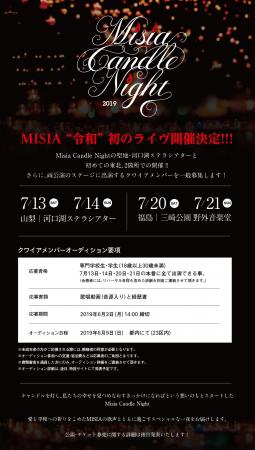 MISIAのライブがいわき市三崎公園野外音楽堂で開催決定!「Misia Candle Night 2019」2019年7月