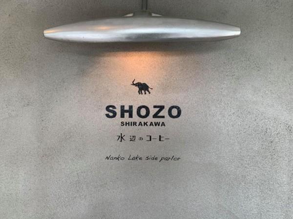 福島県白河市のSHOZOカフェSHOZOSHIRAKAWA-190620-7