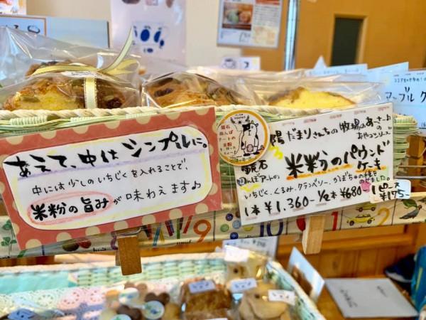 福島県鏡石のパン屋パン工房陽だまり-190621-10