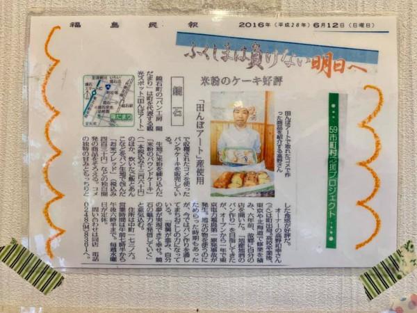 福島県鏡石のパン屋パン工房陽だまり-190621-1
