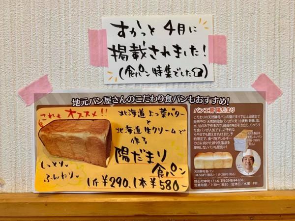福島県鏡石のパン屋パン工房陽だまり-190621-6