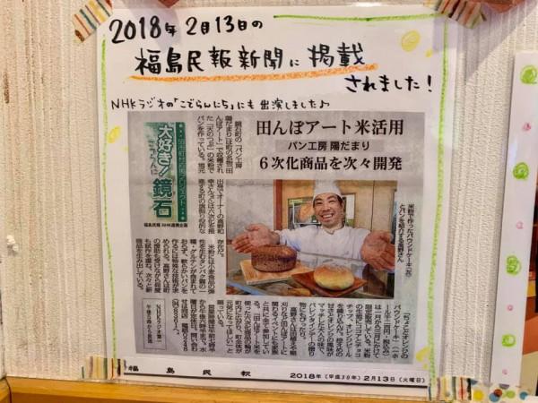 福島県鏡石のパン屋パン工房陽だまり-190621-7