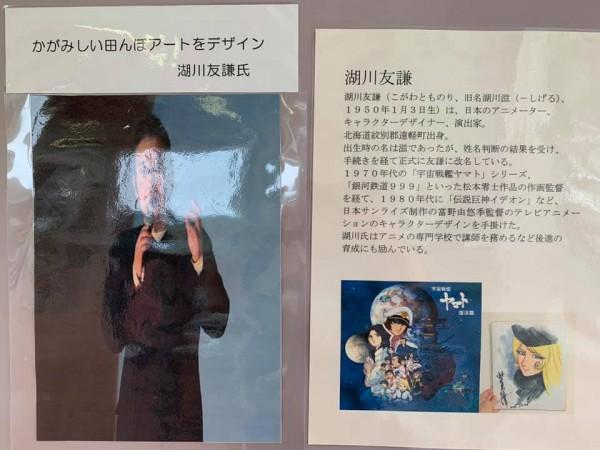 福島県鏡石の田んぼアート2019-190620-3