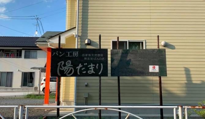 福島県鏡石のパン屋パン工房陽だまり-190613-1