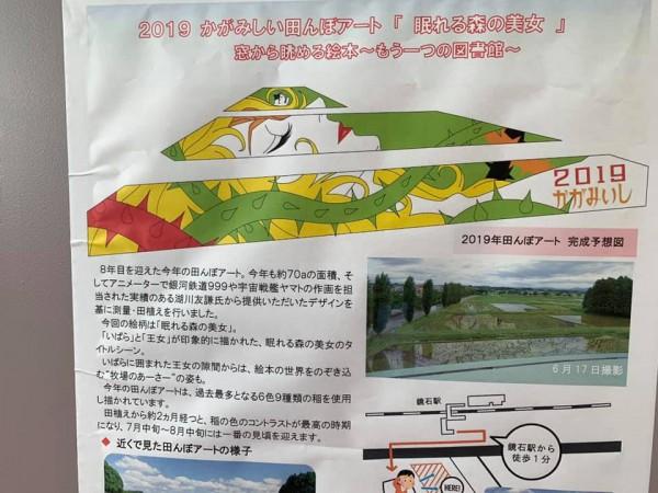 福島県鏡石の田んぼアート2019-190620-11