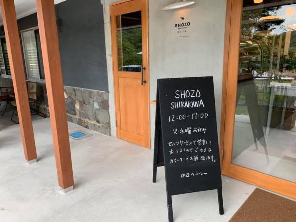 福島県白河市のSHOZOカフェSHOZOSHIRAKAWA-190620-5