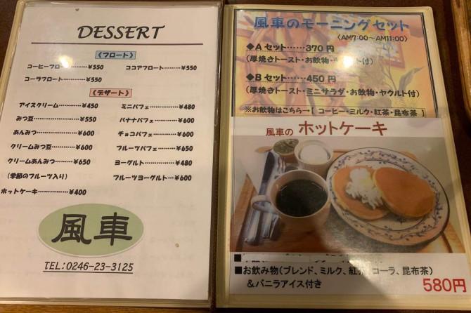 福島県いわき市平の純喫茶「風車」でランチ-4