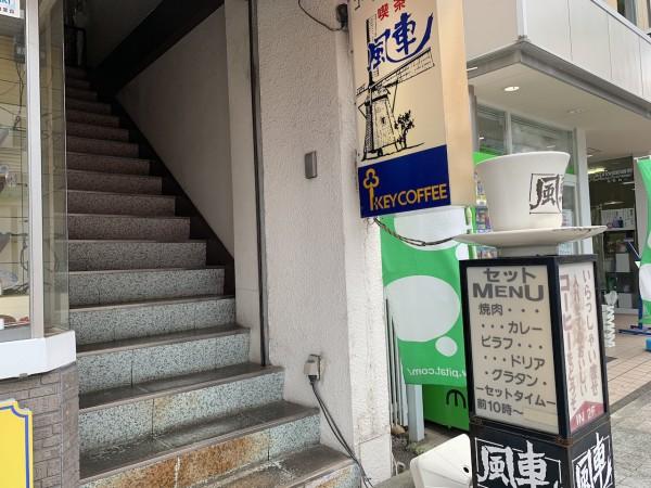 福島県いわき市平の純喫茶「風車」でランチ-1