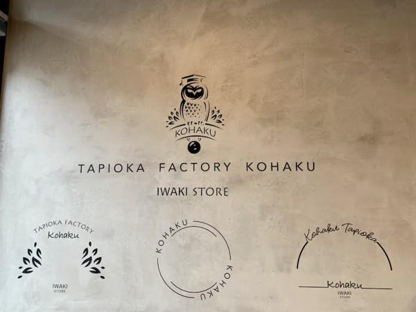 福島県いわき市平のタピオカ専門店タピオカファクトリー「KOHAKU-琥珀-」-5