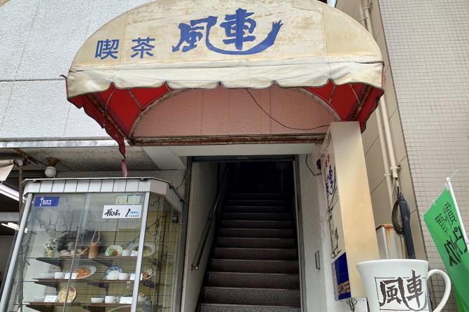 福島県いわき市平の純喫茶「風車」でランチ-17