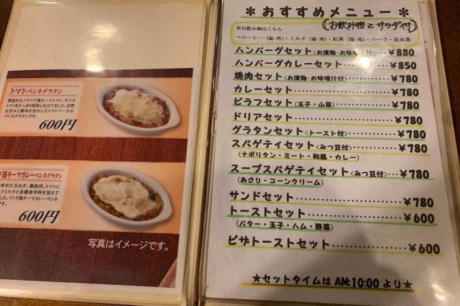 福島県いわき市平の純喫茶「風車」でランチ-3