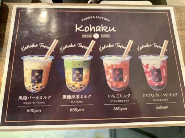 福島県いわき市平のタピオカ専門店タピオカファクトリー「KOHAKU-琥珀-」-3