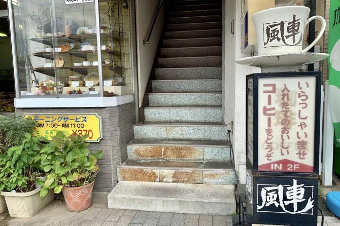 福島県いわき市平の純喫茶「風車」でランチ-16