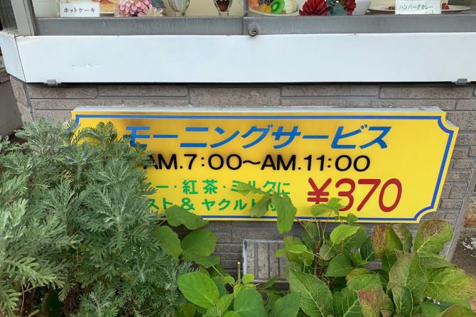福島県いわき市平の純喫茶「風車」でランチ-13