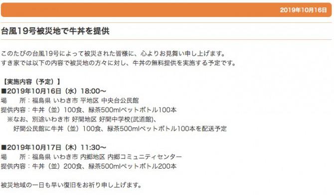 福島県いわき市ですき家が牛丼を無料提供を実施 2019年10月16日(水)と17日(木)