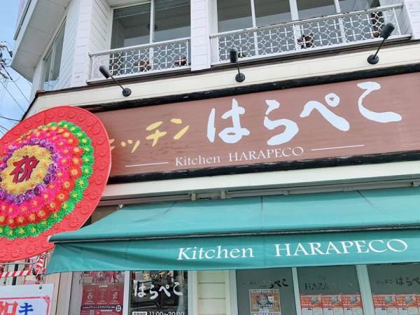 いわきの泉駅前の惣菜やお弁当のキッチンはらぺこ-1