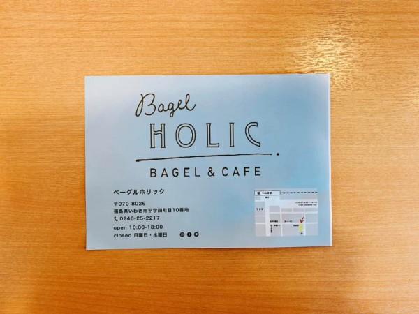 福島県いわき市平のベーグル店BAGELHOLIC(ベーグルホリック)-2