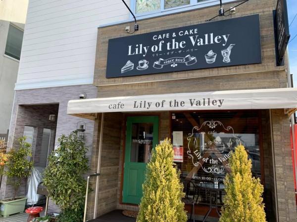 いわき市泉駅前のカフェ喫茶店ケーキとコーヒーのリリーオブザバリー1