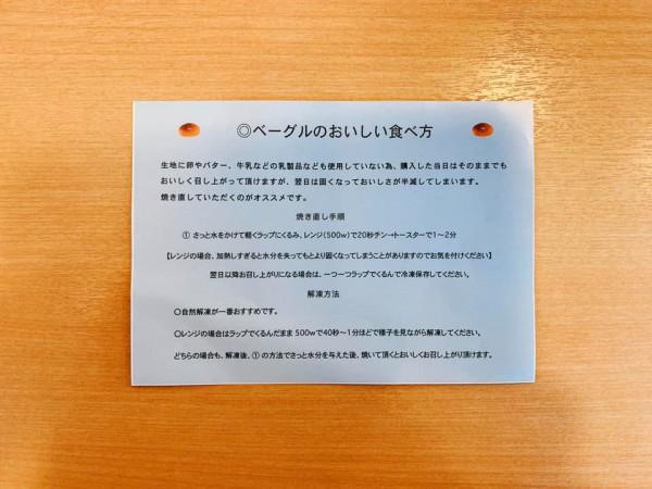 福島県いわき市平のベーグル店BAGELHOLIC(ベーグルホリック)-3