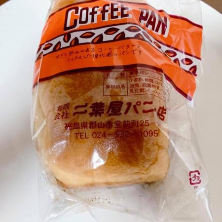 福島県郡山市のふたばやのコーヒーぱん-200221-5