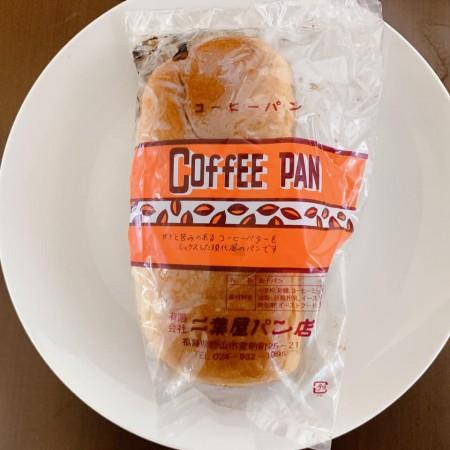 福島県郡山市のふたばやのコーヒーぱん-200221-6