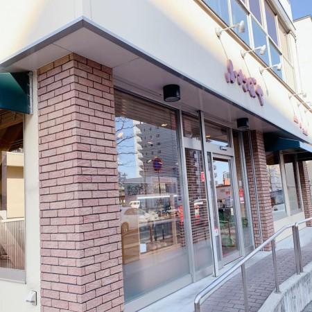 福島県郡山市のふたばやのコーヒーぱん-200221-2