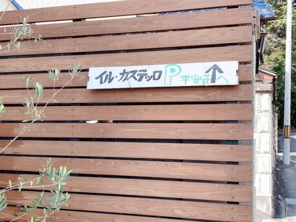 福島県いわき市平のイルカステッロILCASTELLO一軒家イタリアンレストラン-8