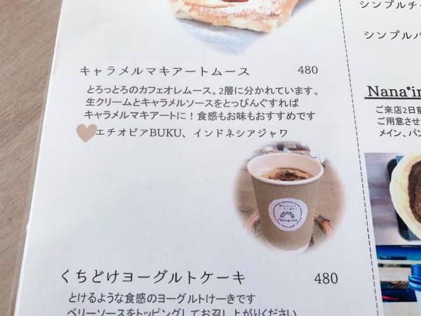 福島県いわき市小名浜のカフェナナイロ-街のちいさなコーヒー屋さんNana*iro-5