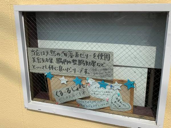 いわきのくるーるじゅれ-190807-3