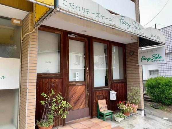 いわき市内郷のサザコーヒーONE-OFF Coffee チーズケーキの店や磐城一高近く-191003-3