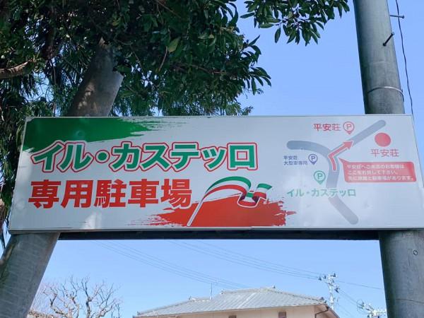 福島県いわき市平のイルカステッロILCASTELLO一軒家イタリアンレストラン-1