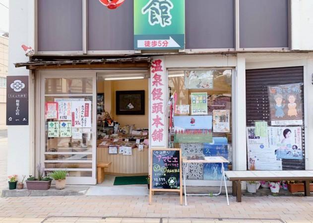 福島県いわき市湯本和菓子の久つみ(わがしのくつみ)-200423-1