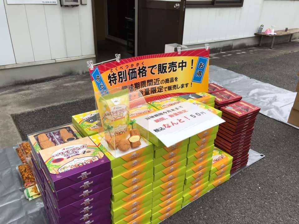 いわき市常磐の菓子製造長登屋-200519-7