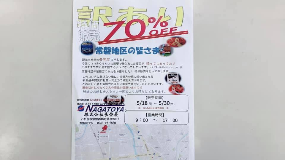 いわき市常磐の菓子製造長登屋-200519-8