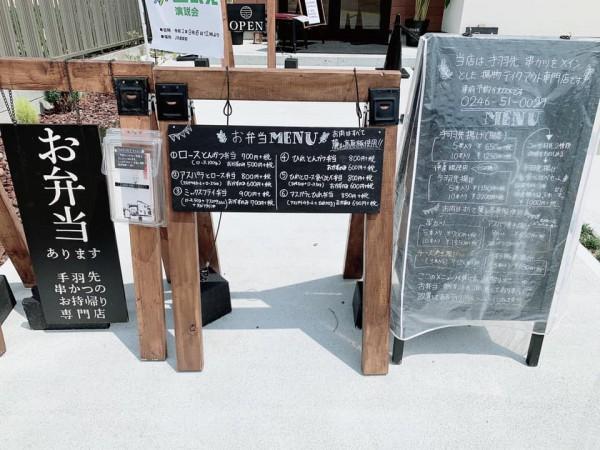 揚げ家いずみ-福島県いわき市小名浜-3