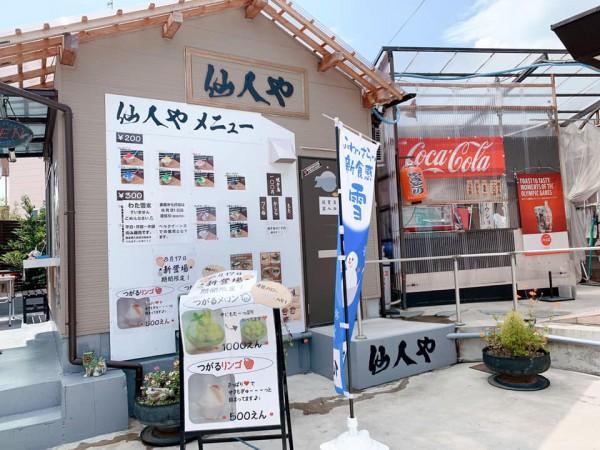 福島県郡山市甘味処仙人やのかき氷-200830-12