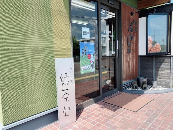 いわき市小名浜のたい焼きが美味しいお茶屋さん香味選・ばんしん-3