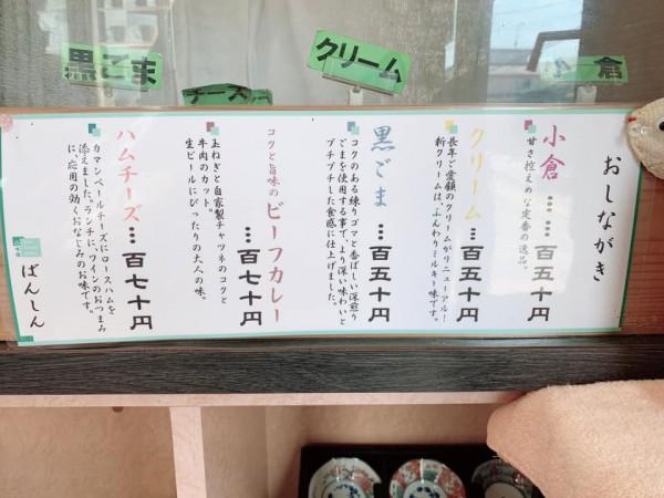 いわき市小名浜のたい焼きが美味しいお茶屋さん香味選・ばんしん-4