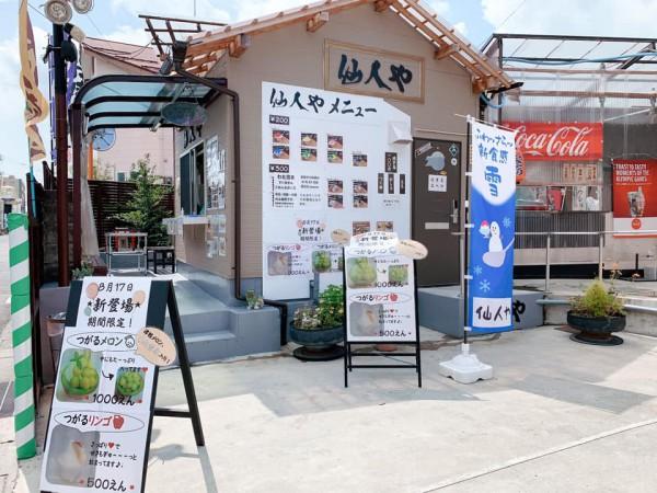 福島県郡山市甘味処仙人やのかき氷-200830-8