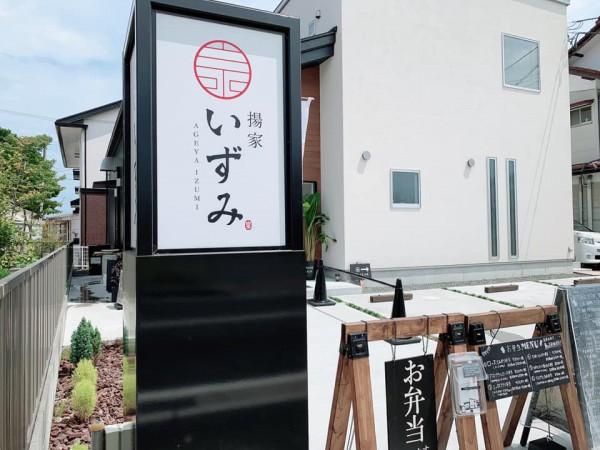 揚げ家いずみ-福島県いわき市小名浜-2