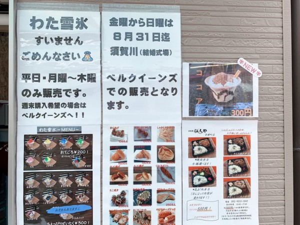 福島県郡山市甘味処仙人やのかき氷-200830-3