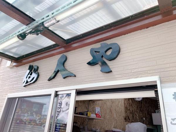 福島県郡山市甘味処仙人やのかき氷-200830-5