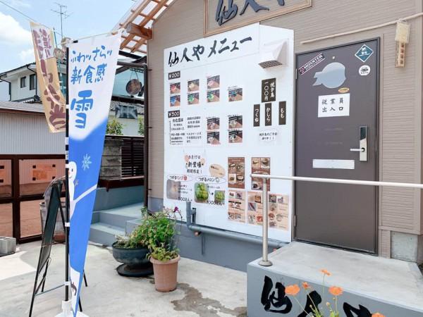 福島県郡山市甘味処仙人やのかき氷-200830-11